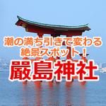 厳島神社の海に浮かぶ大鳥居を見に行こう!おすすめ観光スポットまとめ