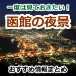 函館山からの夜景を満喫!時間ごとの景色や行き方、おすすめ情報まとめ