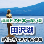 田沢湖に行くならココをチェック!日本一深い湖の絶景とおすすめ観光情報【12月11日追記】