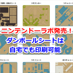 Nintendo Labo(ニンテンドーラボ)ついに発売!ダンボールパーツを自宅で印刷できるPDFが公開