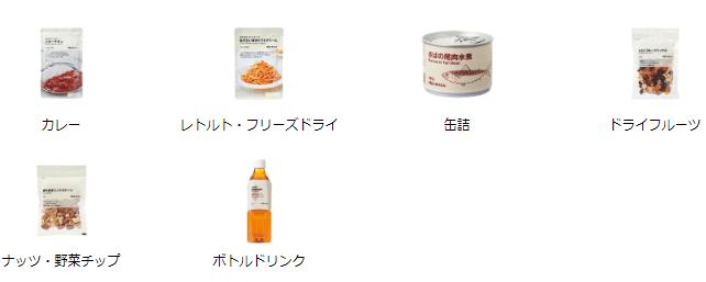 ストック商品