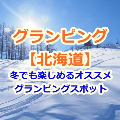 北海道冬グランピング
