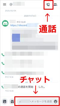 ダイレクト画面通話2