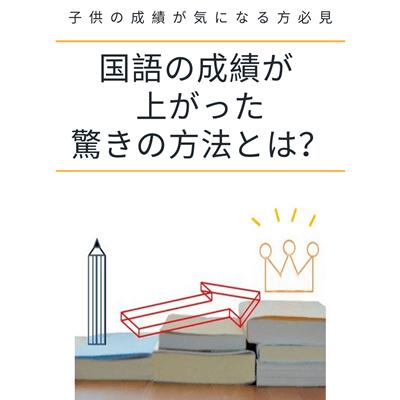 国語の成績アップ方法