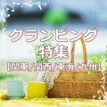 【特集】グランピングのおすすめはここ!【関東 / 関西 / 東海 / 九州】