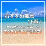 おすすめ離島【沖縄以外】16選!自然の中でのんびり過ごしたい方へ