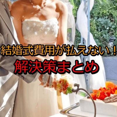 結婚式費用 払えない