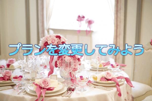結婚式のプランの変更