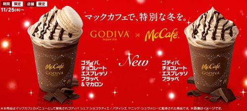 マックカフェとゴディバ
