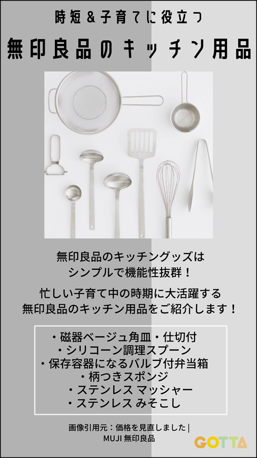 無印良品のキッチン用品