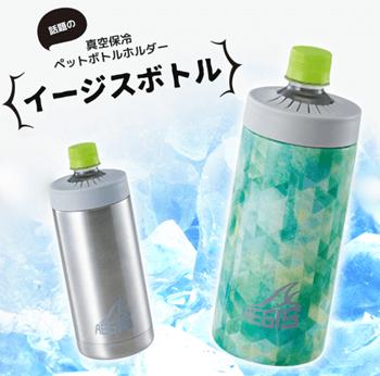 真空保冷ペットボトルホルダー