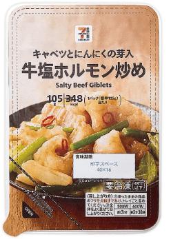 牛塩ホルモン炒め