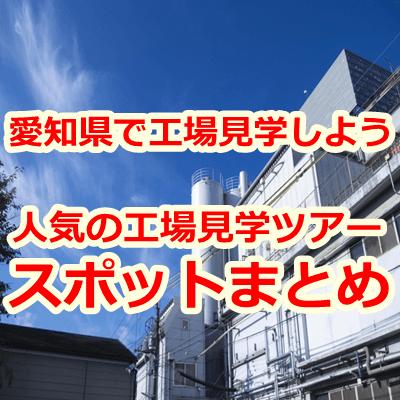 愛知県で工場見学しよう!人気があるのはどこ?おすすめスポットを紹介します!【10月16日追記】