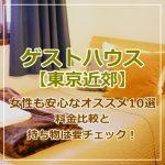 【東京近郊】ゲストハウスおすすめ10選!料金比較や、あると便利な持ち物は要チェック!!