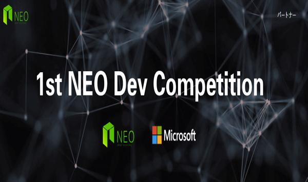 ネオの開発者コンテスト