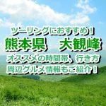 景色良すぎ…!ツーリング好きさんにオススメしたい熊本県大観峰!行き方、周辺グルメ情報などもご紹介!