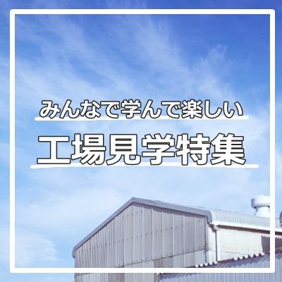 【特集】体験コーナーも見逃せない!工場見学がジワジワ人気