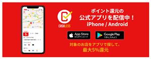 対象店舗検索アプリ