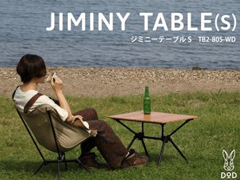 ジミニーテーブル