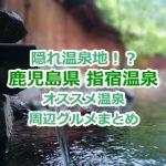 知ってた?鹿児島県指宿市の温泉は絶景ばかり!人気の砂むし温泉情報や、周辺ランチもご紹介!