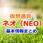 仮想通貨ネオ(NEO)とは?特徴や購入方法など基本情報をご紹介します