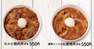 テイクアウト丼2