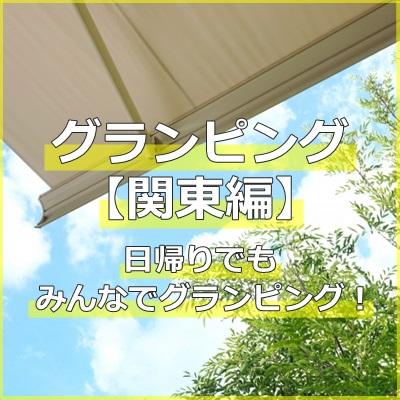 グランピング【関東】日帰りでも楽しめる!BBQしながらテントでくつろごう!