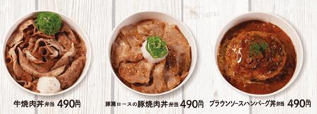 テイクアウト丼1