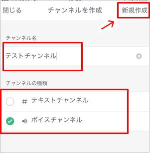 スマホチャンネル作成2
