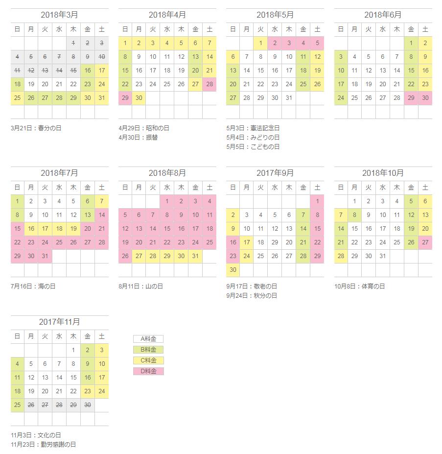 GRAXるり渓 シーズンカレンダー