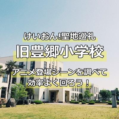 けいおん 聖地 旧豊郷小学校