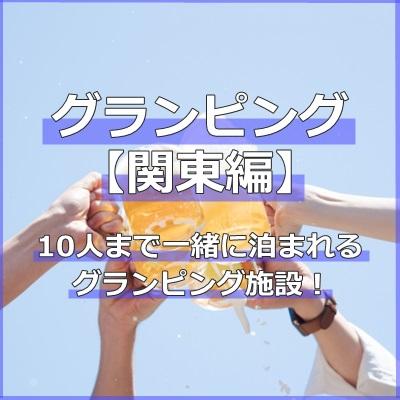 グランピング【関東】大人数でワイワイしながら宿泊できる!大人数対応のグランピングがアツい!