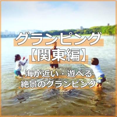 グランピング【関東】海が目の前に見える、絶景のグランピングをしてみない?