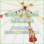 グランピング【関東】電車でアクセス可!車がなくても行けるグランピングスポット!