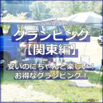 グランピング【関東】安いグランピング施設は?お得にしっかり楽しめる場所をご紹介します!