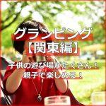 グランピング【関東】子供の遊び場がたくさん!大人も一緒に楽しめるグランピング!