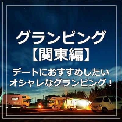 グランピング【関東】デートにおすすめしたい、雰囲気抜群のグランピング!