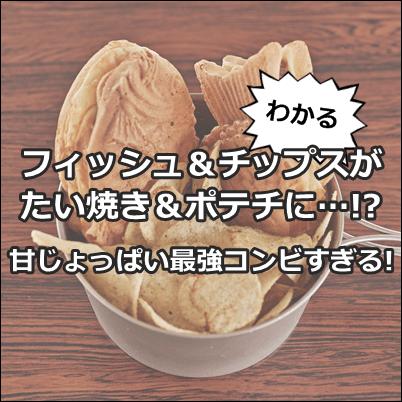 フィッシュ&チップス たい焼き