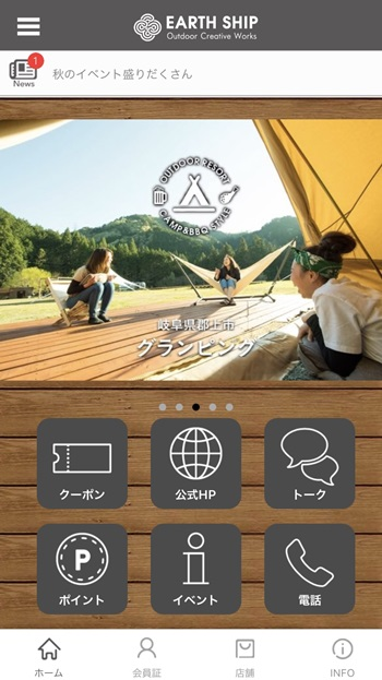 EARTH SHIP Camp&Field アプリ