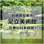 【中国】足立美術館の庭園がすごい・・・!庭園を見ながらランチもできる!