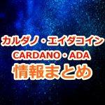 仮想通貨カルダノ(Cardano)・エイダコイン(ADA) で億り人続出!人気の理由と最新情報
