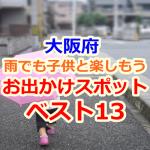 大阪府で雨でも子供と楽しめる、雨の日おすすめ遊び場・お出かけスポットベスト13