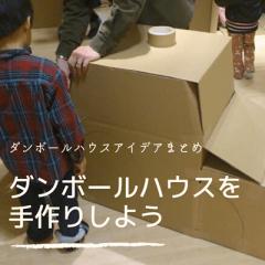 ダンボールハウスを手作りしよう!作り方は?折りたたみや強度など子供が遊べる段ボールハウスをご紹介します!