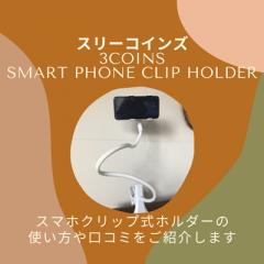 スリーコインズ(3COINS)のスマホクリップホルダーの使い方や口コミは?オンラインレッスンにも使えて便利!