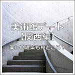 【関西】美術館デートはココ!おすすめ美術館リスト
