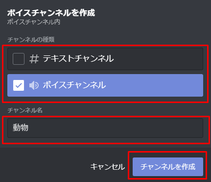 チャンネル作成2