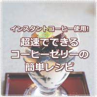 コーヒーゼリーのレシピ