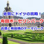入場料金無料!宮殿が印象的な有田ポーセリンパークは絵付けやろくろなどの陶芸体験ができる
