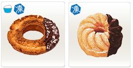 凍らせて食べるドーナツ