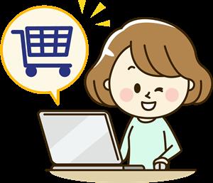 商品の購入サイト